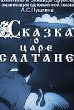 Постер фильма Сказка о царе Салтане (1943)