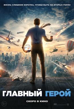 Постер фильма Главный герой (2020)