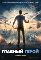 Главный герой (2020)