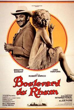 Постер фильма Ромовый бульвар (1971)