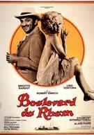 Ромовый бульвар (1971)