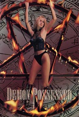 Постер фильма Во власти демона (1993)