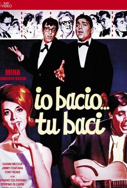 Постер фильма Я целую... ты целуешь (1961)