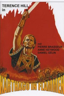 Постер фильма Карфаген в огне (1960)