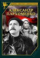 Александр Пархоменко (1942)