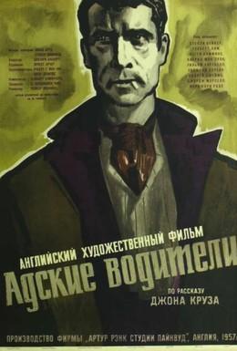 Постер фильма Адские водители (1957)