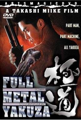 Постер фильма Цельнометаллический якудза (1997)