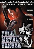 Цельнометаллический якудза (1997)