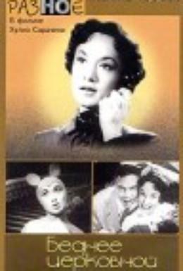 Постер фильма Беднее церковной мыши (1955)