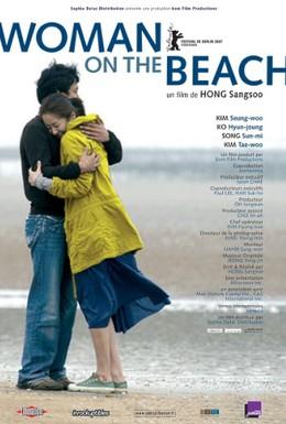 Постер фильма Женщина на пляже (2006)