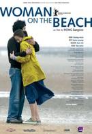 Женщина на пляже (2006)