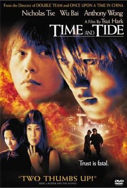 Постер фильма Время не ждет (2000)