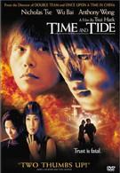 Время не ждет (2000)