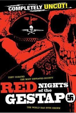 Постер фильма Кровавые ночи гестапо (1977)