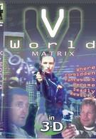 Виртуальный мир. Матрица 3D (1999)