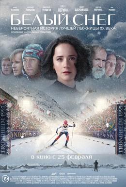 Постер фильма Белый снег (2020)