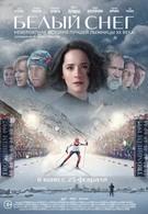 Белый снег (2020)
