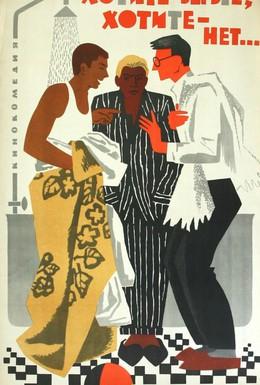 Постер фильма Хотите – верьте, хотите – нет (1964)