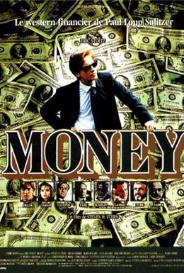Постер фильма Деньги (1991)