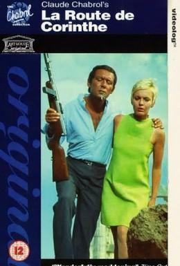 Постер фильма Дорога в Коринф (1967)
