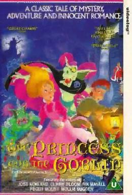Постер фильма Принцесса и гоблин (1991)