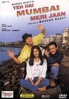 Это Мумбаи, дорогой! (1999)
