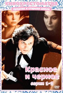 Постер фильма Красное и черное (1976)