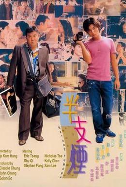 Постер фильма Полсигареты (1999)