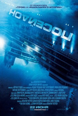 Постер фильма Посейдон (2006)