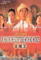 Король приключений (1996)