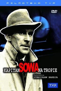 Постер фильма Капитан Сова идет по следу (1965)