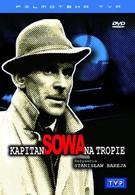 Капитан Сова идет по следу (1965)