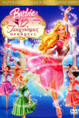 Постер фильма Барби: 12 танцующих принцесс (2006)