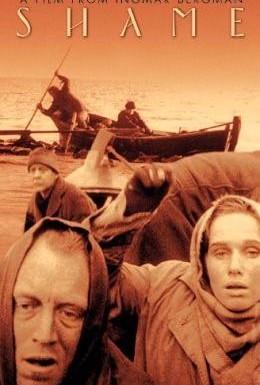 Постер фильма Стыд (1968)