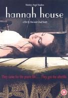 Дом Ханны (2002)