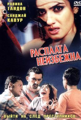 Постер фильма Расплата неизбежна (2004)