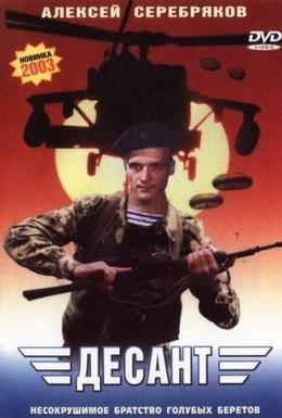 Постер фильма Десант (2000)