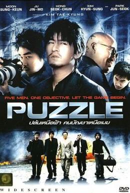 Постер фильма Загадка (2006)