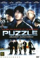 Загадка (2006)
