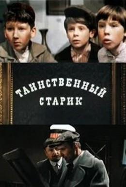 Постер фильма Таинственный старик (1980)