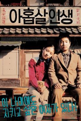 Постер фильма Когда мне исполнилось девять (2004)