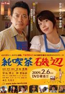 Кафе Исобэ (2008)
