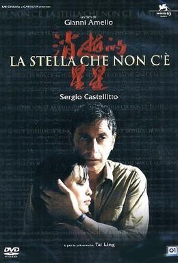 Постер фильма Потерянная звезда (2006)