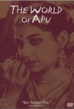 Постер фильма Мир Апу (1959)