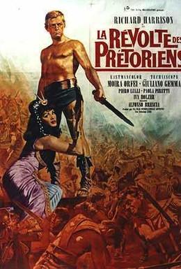 Постер фильма Дворцовый переворот (1964)