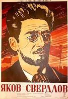 Яков Свердлов (1940)