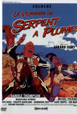 Постер фильма Месть пернатого змея (1984)