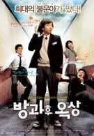 Увидимся после школы (2006)