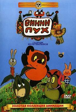 Постер фильма Винни Пух (1969)