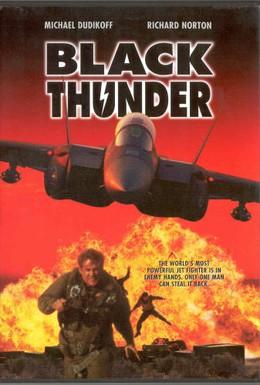 Постер фильма Черный гром (1998)